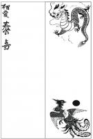 Пескоструйный рисунок Дракон №17