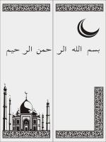 Мечеть №23