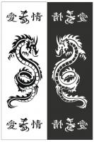 Пескоструйный рисунок Дракон №28