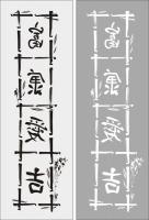 Иероглифы 30