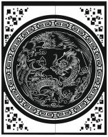 Пескоструйный рисунок Дракон №4