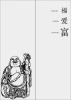 Будда 5